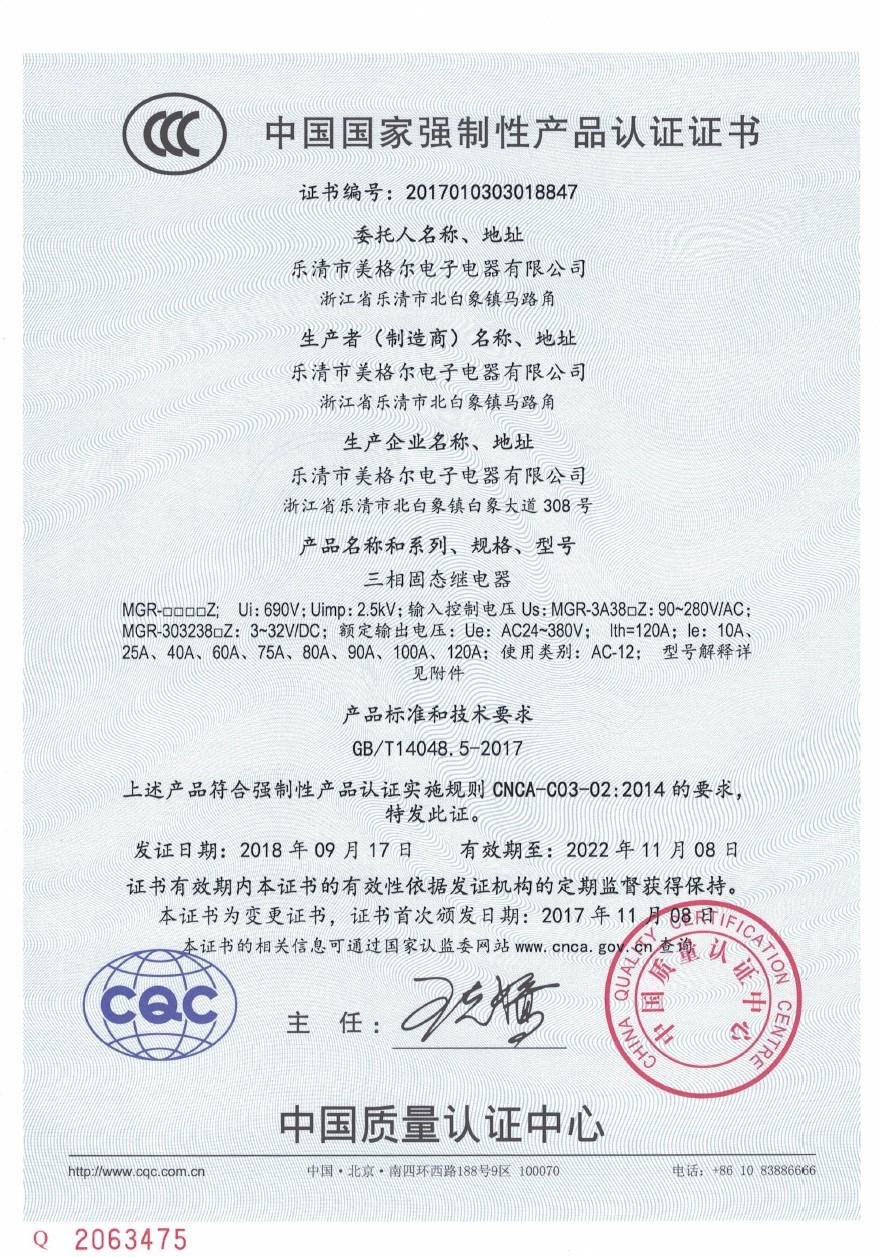 三相固态继电器 CCC证书