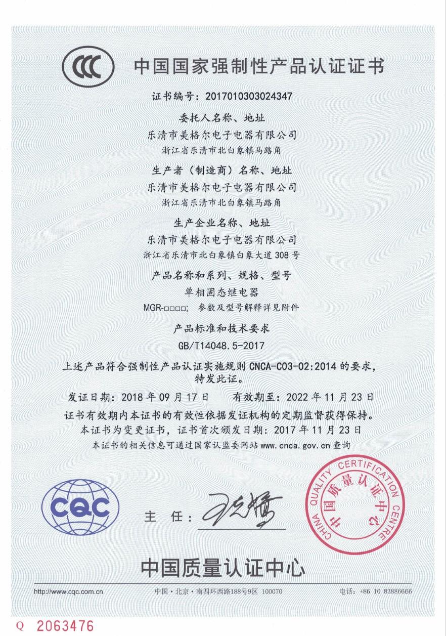 单相固态继电器 CCC证书