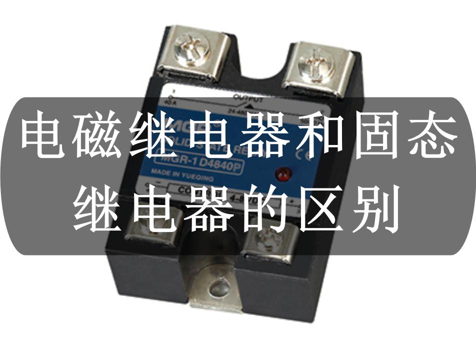 固态继电器和传统电磁继电器的区别