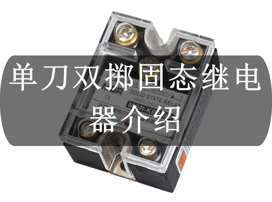 单刀双掷固态继电器介绍