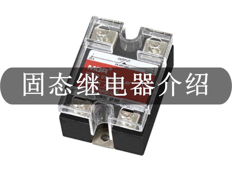 了解固态继电器的结构,特点,工作原理及其应用环境