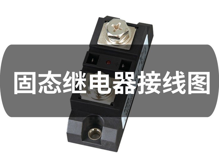 固态继电器如何接线及其接线图